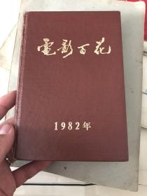 电影百花 (1982年全年12期合订本)