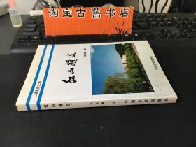 红山撷文:二战史论文选(作者签赠本)