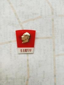 迷你版毛泽东像章  毛主席万岁