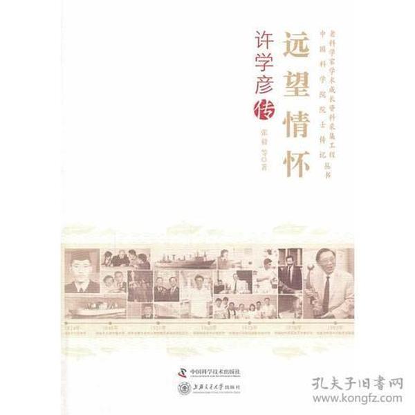 老科学家学术成长资料采集工程丛书-远望情怀:许学彦传