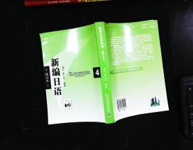 新编日语 4