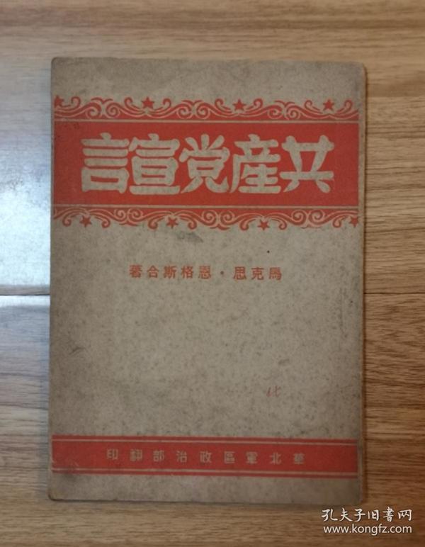 共产党宣言(罕见版本)