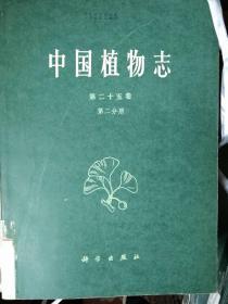 中国植物志第二十五卷第二分册