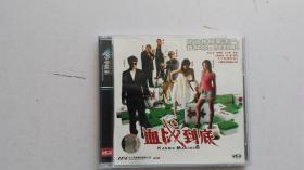 VCD  血战到底  【双碟装】
