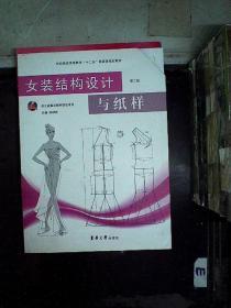 女装结构设计与纸样(第2版)