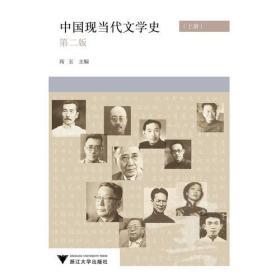 孔夫子旧书网--中国现当代文学史 上下 第2版