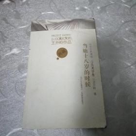 王开岭作品.中学生典藏版.心灵美学卷.当她十八岁的时候