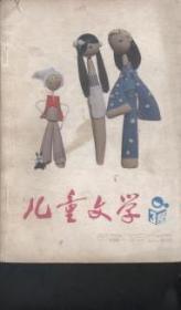 儿童文学 1985.3