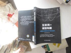 互联网+模型构建 正版