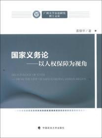 广州大学公法研究博士文库·国家义务论:以人权保障为视角