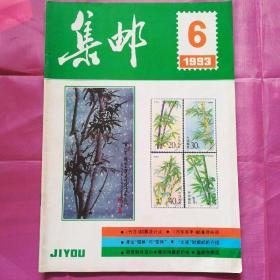 集邮1993.6