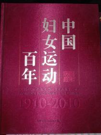 中国妇女运动百年画册【大16开铜板彩印】