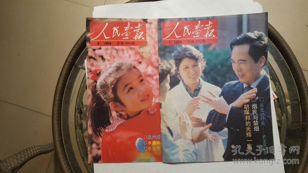 人民画报 1989年(6-7期)2本合售【看图】
