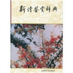 9787532601158新诗鉴赏辞典