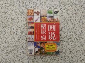 画说糖尿病:糖尿病健康教育手册