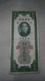 中央银行 关金贰拾元 纸币