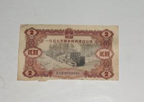 一九五七年国家经济建设公债贰圆 1957年