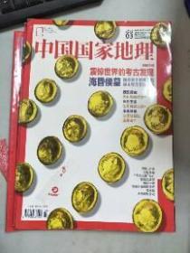 (正版现货~)中国国家地理2016/03总第665 期