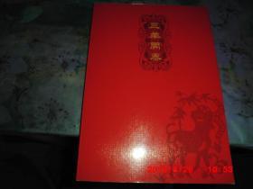 邮册:三羊开泰 (含1998年纪念币 邮票  剪纸)