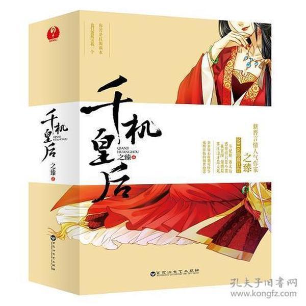 千机皇后(全二册)
