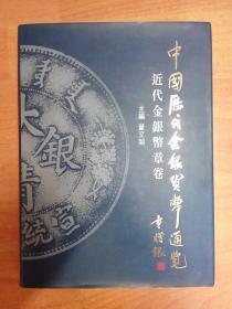 中国历代金银货币通览 近代金银币章卷(大16开精装)