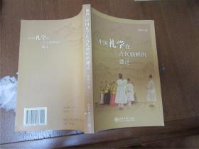 中国礼学在古代朝鲜的播迁
