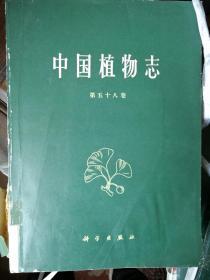 中国植物志第五十八卷