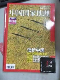 (正版现货~)中国国家地理2016/10总第672期