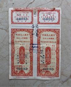 老票证《中国人民银行滁县中心支行存单一万园》50年代