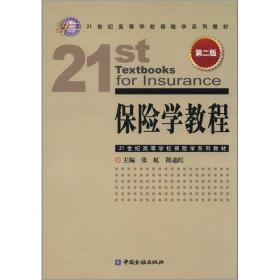 21世纪高等学校保险学系列教材:保险学教程(第2版)
