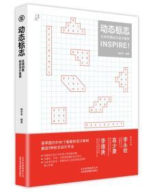 动态标志全球创意标志设计案例