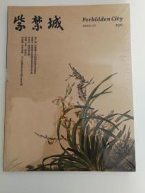 紫禁城 2010.11(未开封)