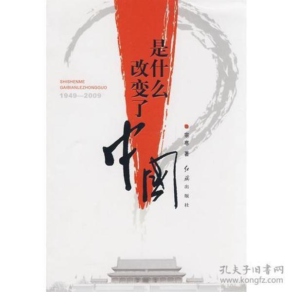 9787505117495是什么改变了中国[  1949~2009]