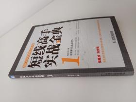 范江京股票投资实战金典:短线高手实战金典(1)