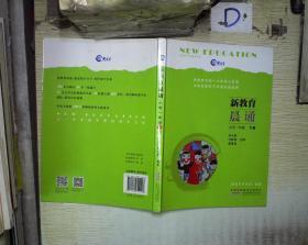新教育晨诵年级一下册小学国际小学想象石家庄图片