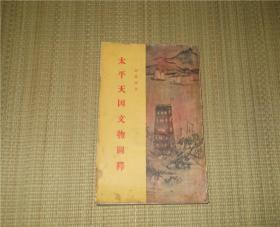 太平天国文物图释   1956年1版1印  仅印4000册