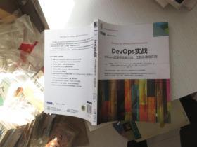 DevOps实战:VMware管理员运维方法、工具及最佳实践 正版