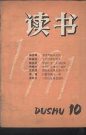 读书 1991.10