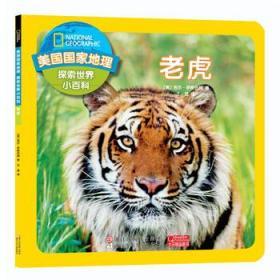 美国国家地理 探索世界小百科:老虎
