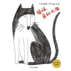 麦田精选图画书·猫咪,鱼和大海