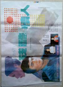 中国经典年画宣传画电影海报大展示------全开------《残酷de情人》------虒人荣誉珍藏