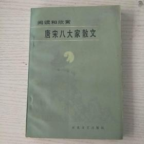 阅读和欣赏 唐宋八大家散文