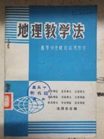 《地理教学法》(高等师范院校试用教材)