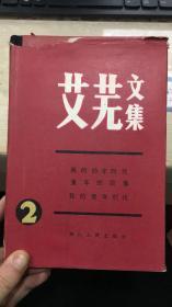 艾芜文集.2