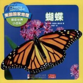 美国国家地理 探索世界小百科:蝴蝶