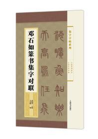 集字字帖系列·邓石如篆书集字对联