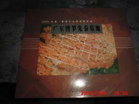 邮册:2000年十大考古新发现广东博罗先秦墓地纪念封及邮票