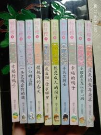杨红缨系列 笑猫日记系列 10本合售 【书名 见图】