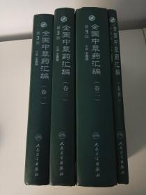 全国中草药汇编(全四册)(第3版)附光盘2张
