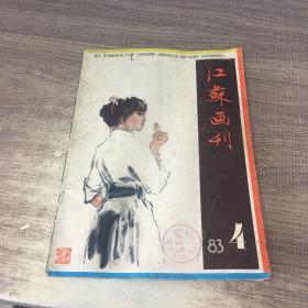 江苏画刊1983年第4期